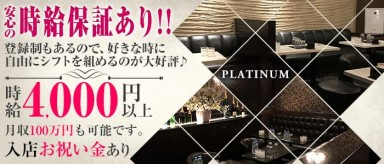 PLATINUMープラチナー【公式求人情報】(大和キャバクラ)の求人・バイト・体験入店情報