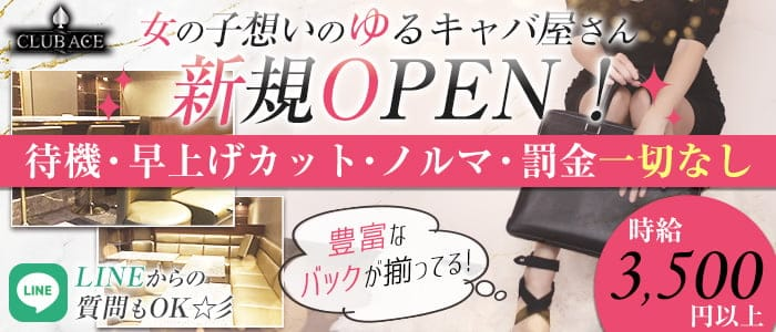 CLUB ACE(エース)【公式求人・体入情報】 渋谷キャバクラ バナー