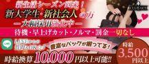 CLUB ACE(エース)【公式求人・体入情報】 バナー