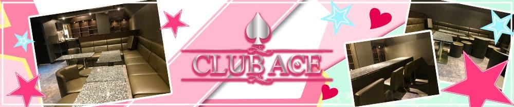 CLUB ACE(エース)【公式求人・体入情報】 渋谷キャバクラ TOP画像