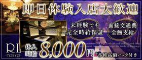 RL-TOKYO(アールエルトウキョウ)【公式求人・体入情報】 六本木ラウンジ 即日体入募集バナー