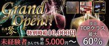 祇園 琴 -GION KOTO- (コト)【公式求人・体入情報】 バナー