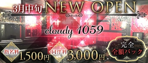 Cloudy1059(クラウディ)【公式求人・体入情報】(小倉ラウンジ)の求人・バイト・体験入店情報