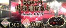 Cloudy1059(クラウディ)【公式求人・体入情報】 バナー