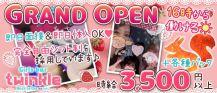 GirlsBar twinkle(トゥインクル)【公式求人・体入情報】 バナー