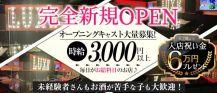 Cafe&Bar LUXE(カフェバー ラグゼ)【公式求人・体入情報】 バナー