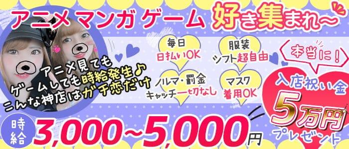 ガチ恋池袋店 (ガチコイ)【公式求人・体入情報】 バナー