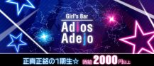 Girl's Bar Adios/Adejo(アディオス/アデージョ)【公式求人・体入情報】 バナー