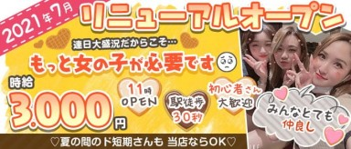 【西川口駅徒歩30秒】GIRLS BAR Cookie Land (クッキーランド)【公式求人情報】(大宮ガールズバー)の求人・バイト・体験入店情報