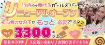 【西川口駅徒歩30秒】GIRLS BAR Cookie Land (クッキーランド)【公式求人情報】 バナー