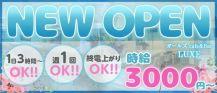 【湘南台】ガールズ cafe&BAR LUXE(ラグゼ)【公式求人・体入情報】 バナー