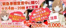 【JR大塚駅前】カフェ&バー D ~ディッシュ~【公式求人・体入情報】 バナー