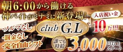 club G.L (ジーエル)【公式求人・体入情報】(難波昼キャバ・朝キャバ)の求人・バイト・体験入店情報