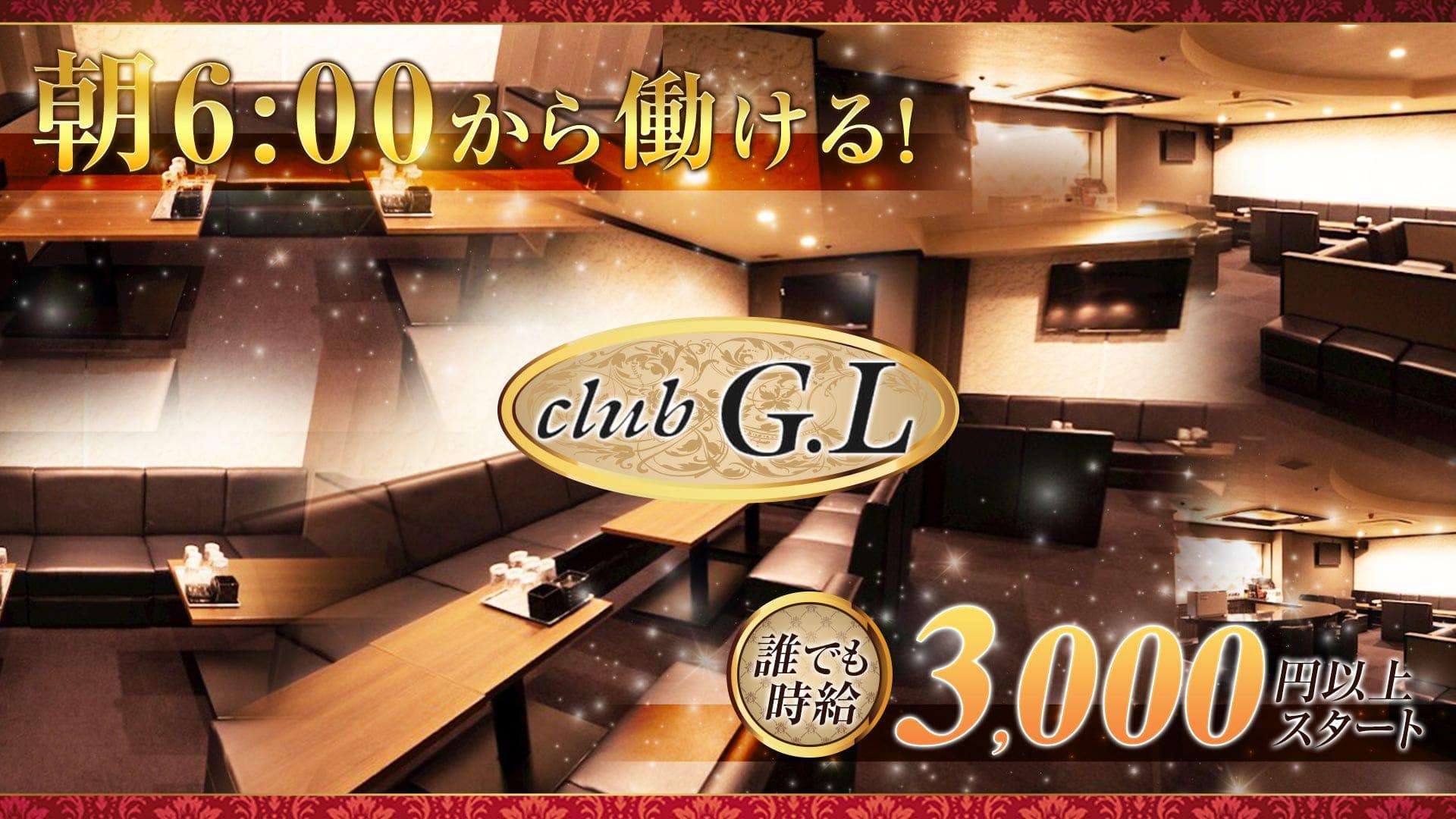club G.L (ジーエル)【公式求人・体入情報】 難波昼キャバ・朝キャバ TOP画像