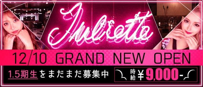 Juliette Lounge(ジュリエット ラウンジ)【公式求人・体入情報】 バナー