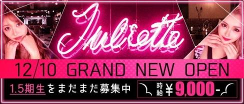 Juliette Lounge(ジュリエット ラウンジ)【公式求人・体入情報】(柏キャバクラ)の求人・体験入店情報