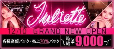 Juliette Lounge(ジュリエット ラウンジ)【公式求人・体入情報】(柏キャバクラ)の求人・バイト・体験入店情報