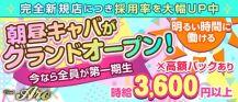 【朝・昼】Club Aro(アロ)【公式求人・体入情報】 バナー