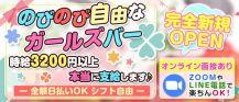 【東十条】Sugar Rally(シュガーラリー)【公式求人・体入情報】 バナー