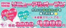 コンセプトカフェ&バー Sugar Rally(シュガーラリー)【公式求人・体入情報】 バナー