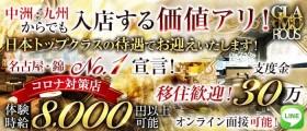 【名古屋・錦】GLAMOROUS(グラマラス)【公式求人・体入情報】