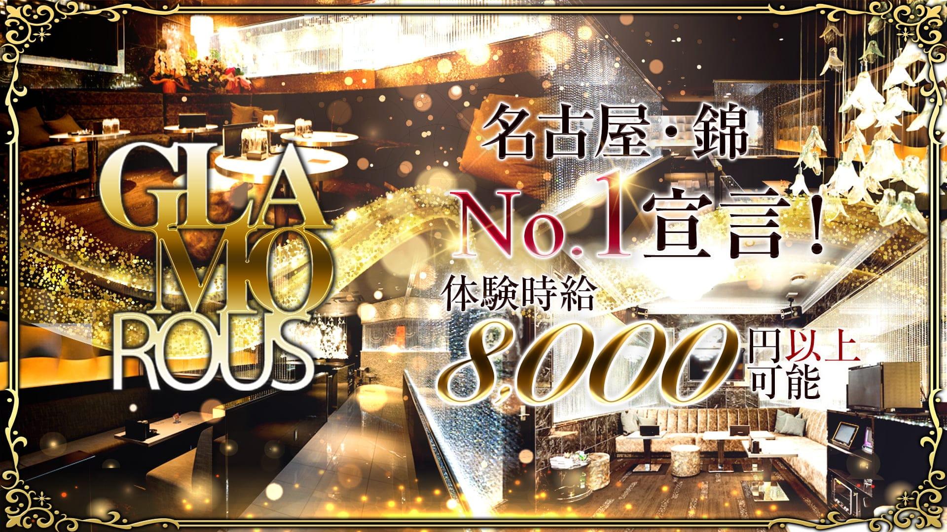 【名古屋・錦】GLAMOROUS(グラマラス)【公式求人・体入情報】 浜松キャバクラ TOP画像