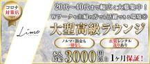 Limo royal lounge(リモ)【公式求人・体入情報】 バナー