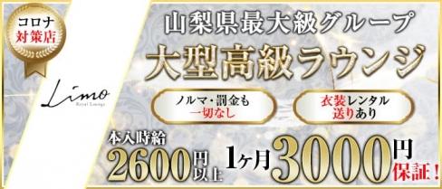 Limo royal lounge(リモ)【公式求人・体入情報】(甲府ラウンジ)の求人・体験入店情報