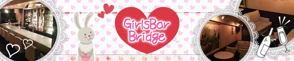GirlsBar Bridge(ブリッジ)【公式求人・体入情報】 渋谷ガールズバー TOP画像