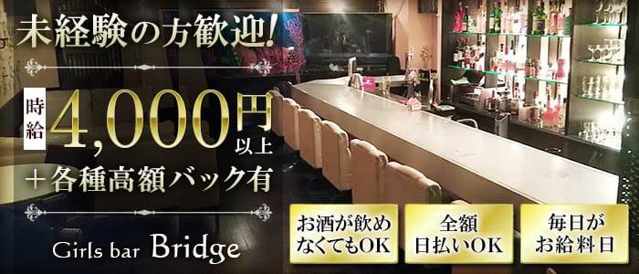 GirlsBar Bridge(ブリッジ)【公式求人・体入情報】 渋谷ガールズバー バナー