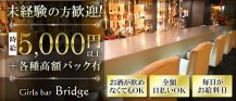 GirlsBar Bridge(ブリッジ)【公式求人・体入情報】 バナー