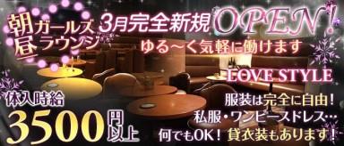 【朝・昼】LOVE STYLE(ラブスタ)【公式求人・体入情報】(渋谷昼キャバ・朝キャバ)の求人・バイト・体験入店情報