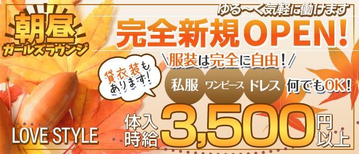 【朝・昼】LOVE STYLE(ラブスタ)【公式求人・体入情報】 渋谷昼キャバ・朝キャバ バナー