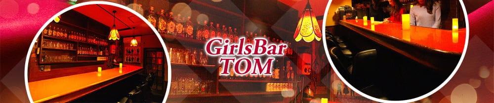 GirlsBar TOM(トム)【公式求人・体入情報】 新宿ガールズバー TOP画像