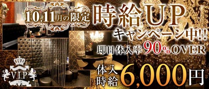 yokohama V.I.P club(ヨコハマ ブイアイピー クラブ) 関内クラブ バナー