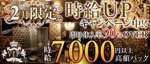 yokohama V.I.P club(ヨコハマ ブイアイピー クラブ)【公式求人情報】(関内クラブ)の求人・体験入店情報