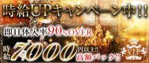 yokohama V.I.P club(ヨコハマ ブイアイピー クラブ)【公式求人情報】 バナー
