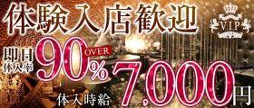yokohama V.I.P club(ヨコハマ ブイアイピー クラブ) 関内クラブ 即日体入募集バナー