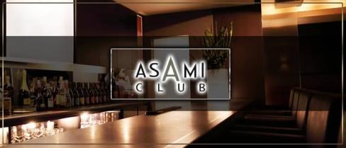 ASAMI CLUB(アサミクラブ)【公式求人・体入情報】(片町クラブ)の求人・バイト・体験入店情報