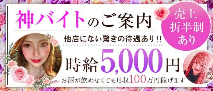 【島田駅】club Lupin(ルパン)【公式求人・体入情報】 藤枝キャバクラ バナー