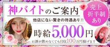 【島田駅】club Lupin(ルパン)【公式求人・体入情報】 バナー