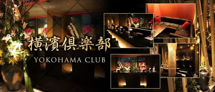 横濱倶楽部(ヨコハマクラブ) バナー