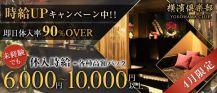 横濱倶楽部(ヨコハマクラブ)【公式求人情報】 バナー