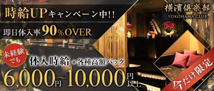 横濱倶楽部(ヨコハマクラブ) 関内クラブ バナー