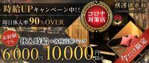 横濱倶楽部(ヨコハマクラブ)【公式求人・体入情報】 バナー