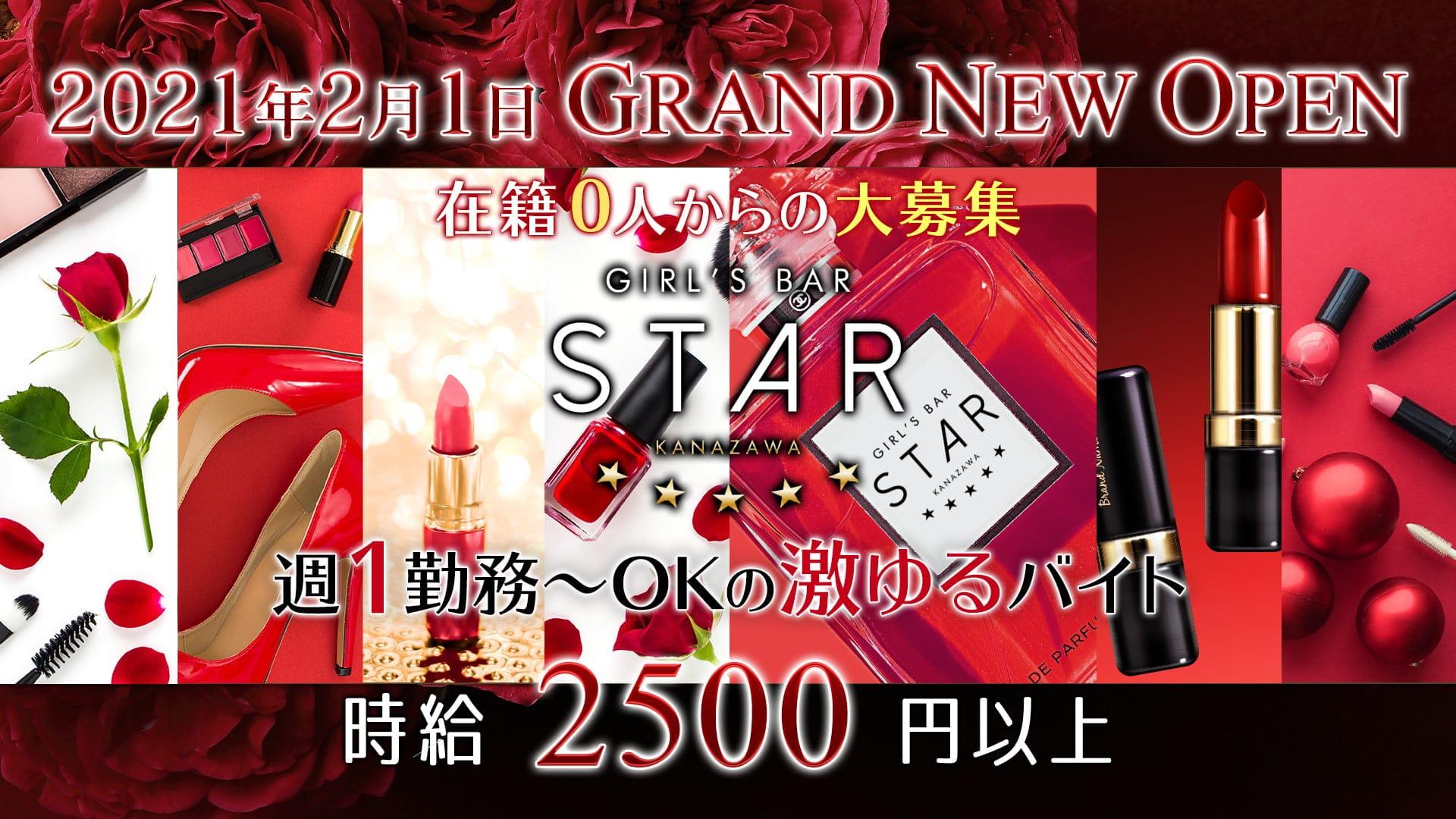 GIRL'S BAR STAR(スター)【公式求人・体入情報】 片町ガールズバー TOP画像