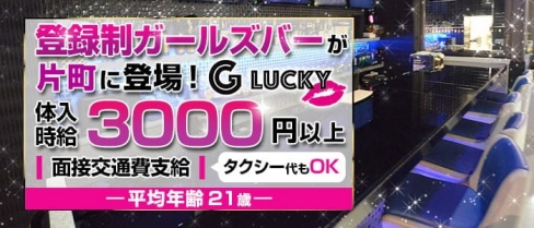 G・Lucky(グロッキー)【公式求人・体入情報】(片町ガールズバー)の求人・バイト・体験入店情報