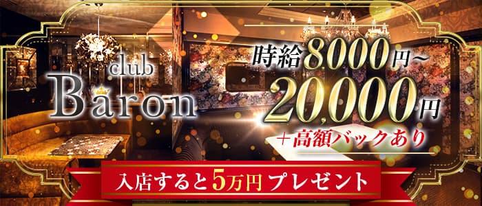 CLUB BARON(バロン)【公式求人・体入情報】 北新地ニュークラブ バナー