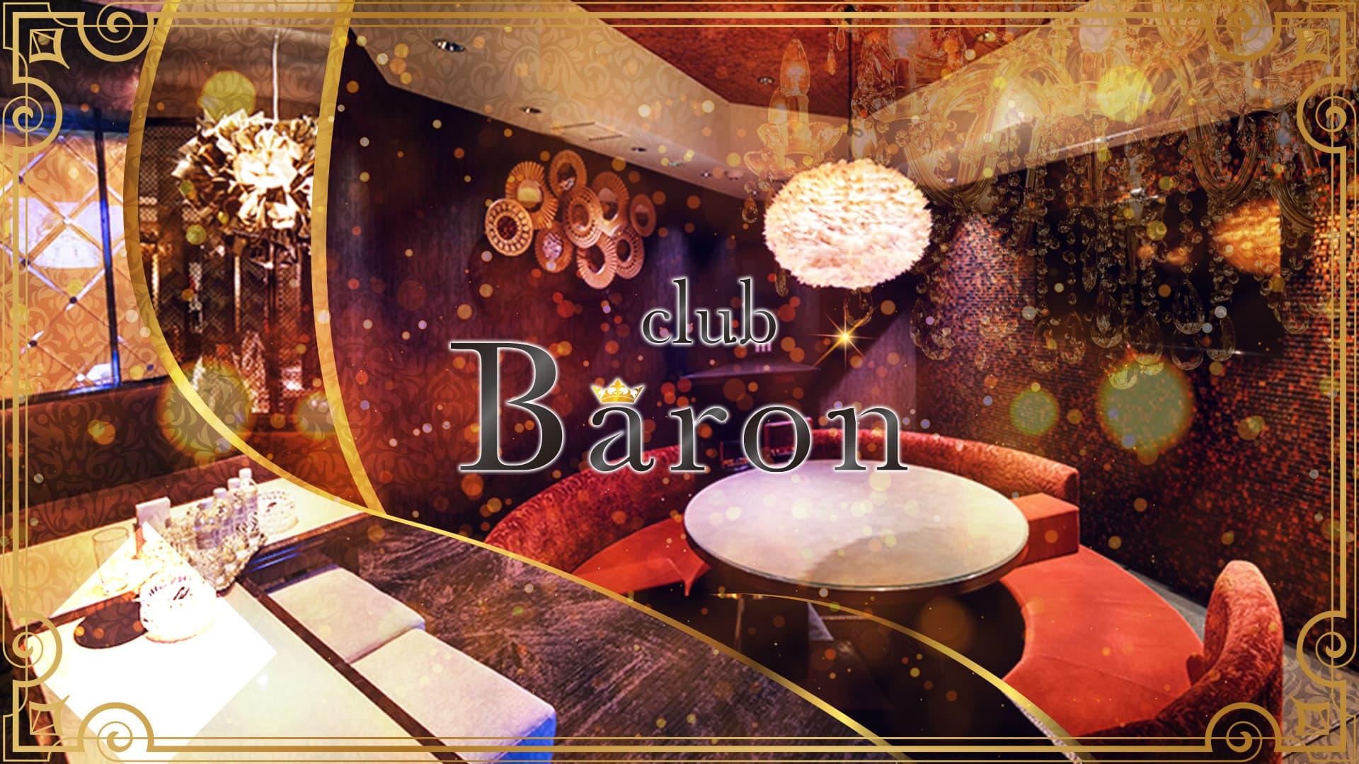 CLUB BARON(バロン)【公式求人・体入情報】 北新地ニュークラブ TOP画像