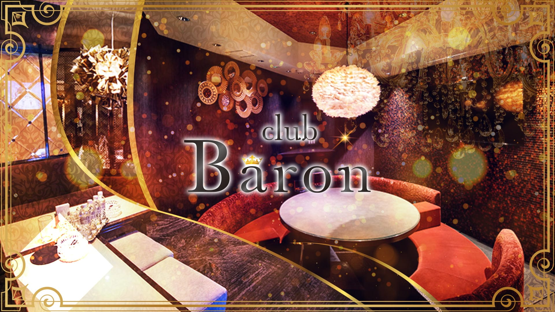 CLUB BARON(バロン)【公式求人・体入情報】 北新地キャバクラ TOP画像